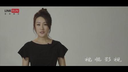 北京福临影视文化传播有限公司-演员微名片拍摄方贻萱