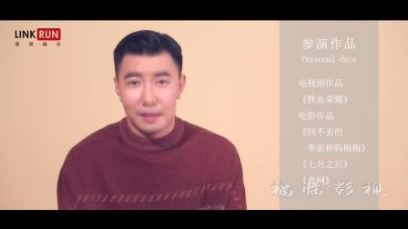 北京福临影视文化传播有限公司-演员微名片拍摄刘浩骏龙