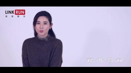 北京福临影视文化传播有限公司-演员微名片拍摄苗青