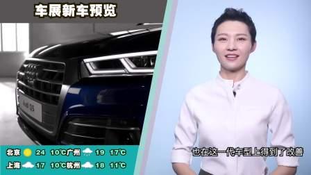 早安汽车   04月16日-车展新车预览