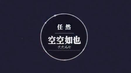 (歌手2018)11期歌曲《空空如也》原唱-任然