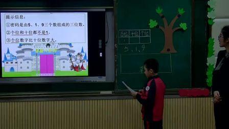 小学数学人教版二下《第9单元 数学广角──推理》新疆剧磊