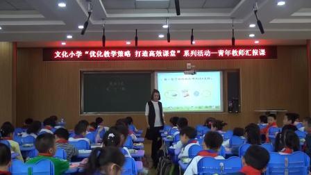 小学数学人教版二下《第8单元 克和千克》吉林张婷婷