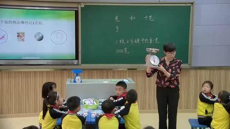 小学数学人教版二下《第8单元 克和千克》重庆周绍明