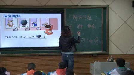 小学数学人教版二下《第4单元 整理和复习》贵州穆贵莉