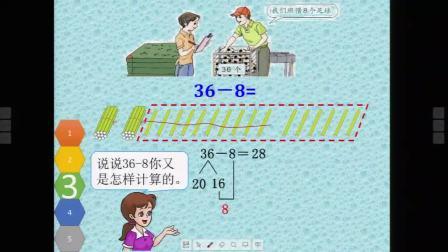 小学数学人教版一下《第6单元 两位数减一位数、整十数》甘肃丁玉凤