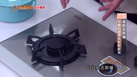 選對瓦斯爐 中華料理零失敗輕鬆做(繁)