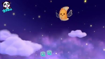 宝宝巴士启蒙音乐剧 第53集 饼干小精灵