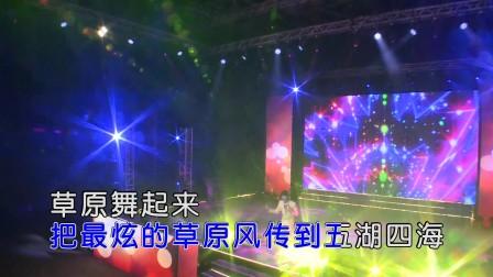 吴官辉 - 草原舞起来(LiveHD1080P)