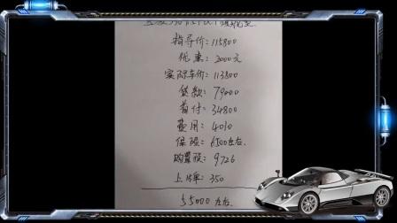 宝骏530 1.5T双离合旗舰版落地需要多少钱