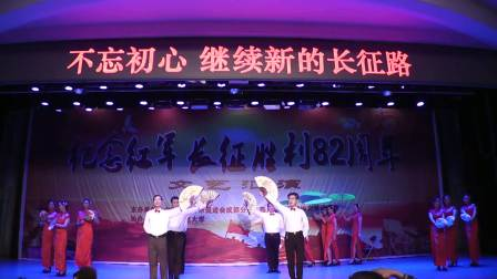 纪念红军长征胜利82周年文艺汇演4