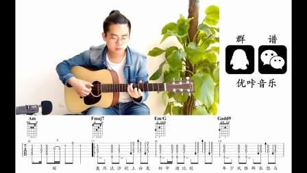 音阙诗听《红昭愿》吉他弹唱教学视频 吉他教程 优咔音乐