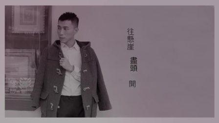 黃宥傑 Antonio - 拼命愛 [Official Lyric Video]