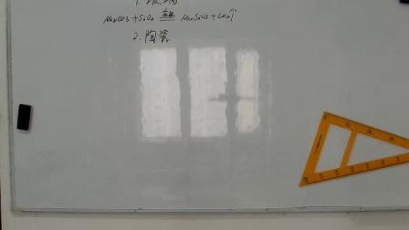 选修1 化学 第九课时 玻璃 陶瓷和水泥