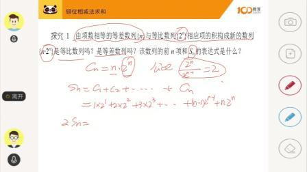 100教育在线一对一辅导_【高中数学-错位相减法】