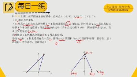 星火初一数学:存在性问题