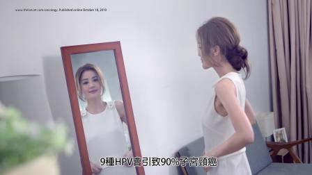 女性预防篇(HPV疫苗预防宣传片)