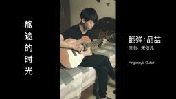 【指弹吉他】品喆-旅途的时光 (Cover:宋依凡)