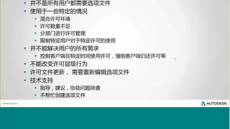 """""""注册与就绪""""-24  20180412-使用选项文件控制多(人)用户许可访问1"""