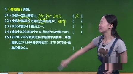 人教版-数学-基础版-四年级下-易巧-4.小数的意义和性质-1.小数的意义和读写法-第1课时小数的意义-2.教材知识全解-4