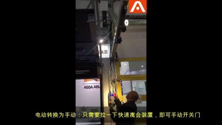 快速离合型工业门电机电动变手动操作方法_德国锐玛AAVAQ