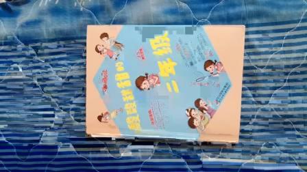 二年级的孩子写作业马虎怎么办?《酸酸甜甜的二年级》帮其养成细心的好习惯