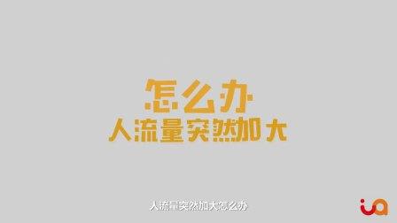 Z智能V6S平台-北京优趣文化出品