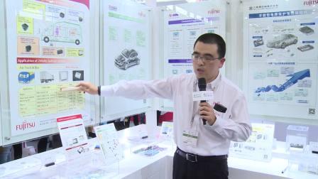 2018慕尼黑上海电子展——展商采访——Fujitsu 富士通电子元器件(上海)有限公司
