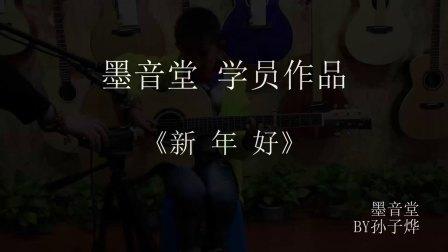 《新年好》 指弹吉他 by 墨音堂 孙子烨【学员作品】