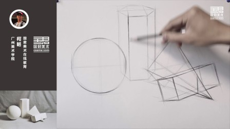 「国君美术」素描几何体结构_绘画透视学_15天学会素描
