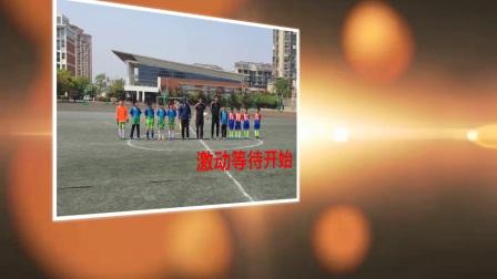 20180418区长杯乙组首秀