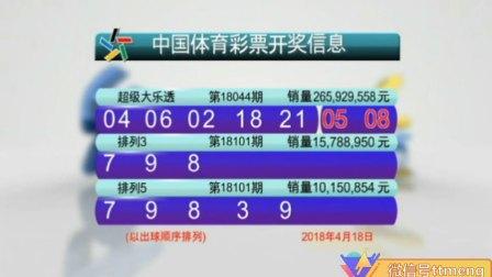 中国体育彩票大乐透、排列三、排列五开奖视频0418