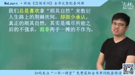 2019考研 新版 《恋练有词》 unit4(1) 朱伟【更多资料请加QQ群755034655】