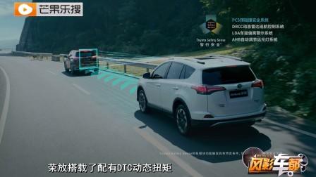 视频丨注重活力 强化性能 试驾一汽丰田RAV4荣放