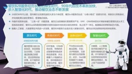 2018中国餐饮B2B服务行业研究报告