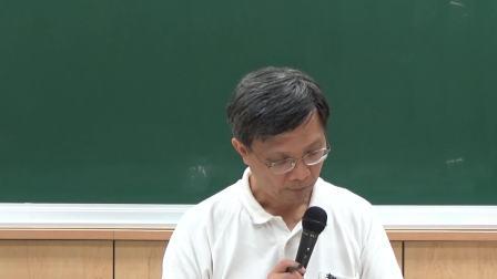 臺灣大學吳展良教授:《論語‧述而》第五講 部分2 「用之則行,舍之則藏,唯我與爾有是夫!」