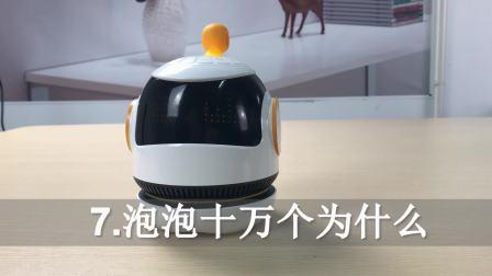 酷比魔方 人工智能早教机器人 泡泡语音指令介绍