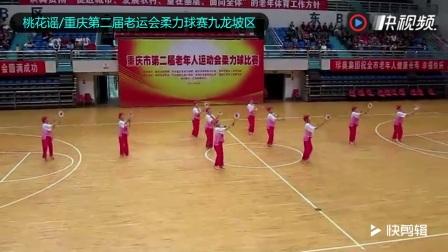 《桃花谣》重庆市第二届老年人运动会柔力球赛/九龙坡区表演