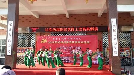2018县委党校演出5《茉莉花》青叶舞蹈队