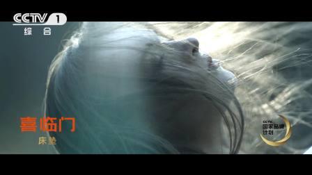 喜临门床垫央视广告15秒-2018版