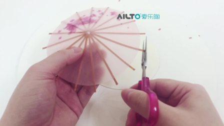 AILTO爱乐陶手工视频——古风油纸伞