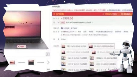华为MateBook X Pro首销大热,开售10分钟销售额破千万!
