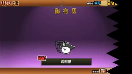 《哲平》手机游戏 猫咪大战争 - 金卷10+1抽 - 给我EVA角色啊!! ( 有求必应!! 求EVA角色!! 角色就来啦!! )