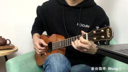 王一吉他小站——《卡农》尤克里里