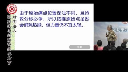 18急救三--2018.1台北讲座