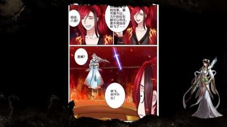 【诸天纪】林飞心生一计,直接掉落剑炉之中!