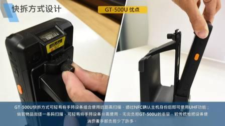 2018红点奖获奖产品GT-500U介绍