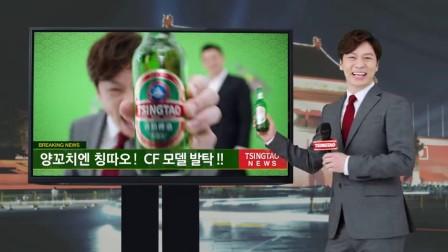 青岛啤酒韩国广告