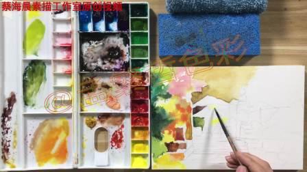 【蔡海晨素描工作室】水彩篇—第22集 水彩画晨光的方法 蔡海晨素描出品