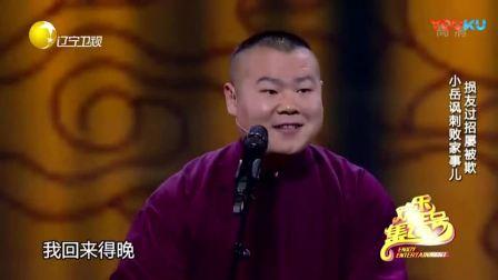岳云鹏、孙越经典相声《败家子》全程包袱不断, 观众笑抽了!